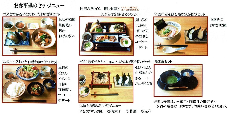 範丈亭のお食事メニュー