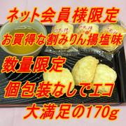 【ワケアリ/ワレ】 みりん揚塩味(170g)
