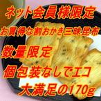 【ワケアリ/ワレ】 おかき三昧昆布 (170g)