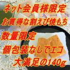 【ワケアリ/ワレ】 海老焼もち (140g)