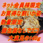 【ワケアリ/ワレ】 いか姿(140g)