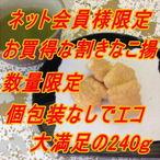 【ワケアリ/ワレ】 きなこ揚 (240g)