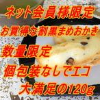 【ワケアリ/ワレ】 黒豆おかき (120g)