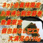 【ワケアリ/ワレ】 紫蘇巻(100g)